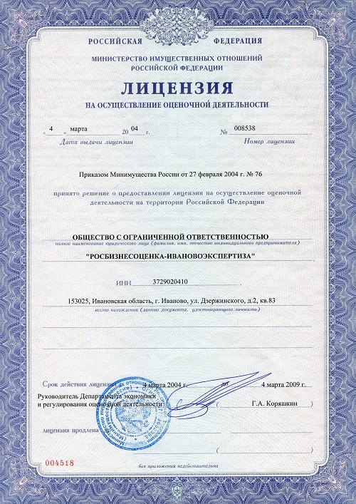 Лицензия на осуществление оценочной деятельности